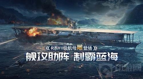 《战舰世界闪击战》雕国服首发 舰攻霸主来袭