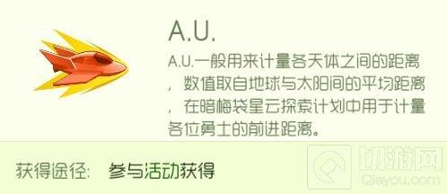 球球大作战A.U.是什么 A.U.获取途径以及作用
