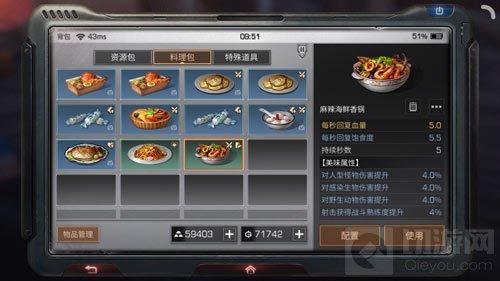 明日之后麻辣海鲜香锅怎么做 鲜香锅配方分享