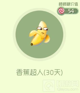 球球大作战香蕉超人怎么得 香蕉超人获取方法