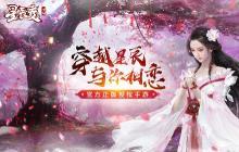 传承至宝现世《星辰变》手游最新版本今日上线