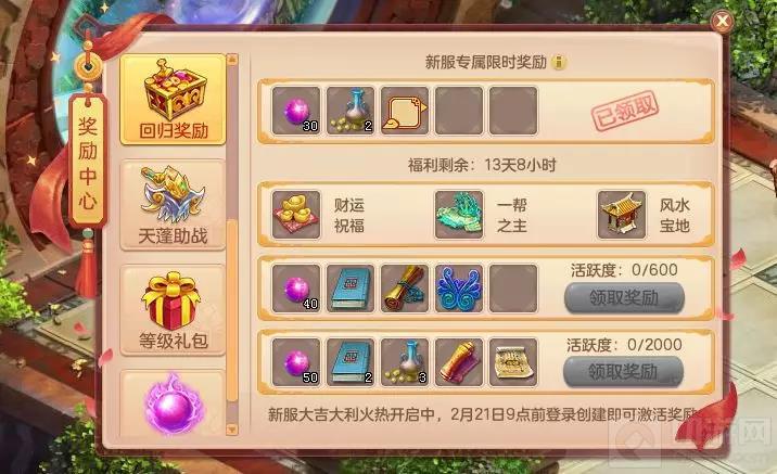 """【图06:《神武4》电脑版新服""""大吉大利""""回归奖励】.png"""