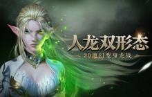 《龙之怒吼》手游版本正式上线!全新魔幻历险展开