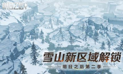 《明日之后》今日开启雪山新区域!