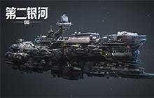 《第二银河》牵星级舰船介绍 牵星级舰船技能一览
