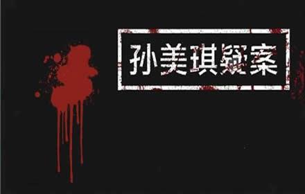 孙美琪疑案刘青春 一封信线索在哪 一封信线索位置剧情介绍