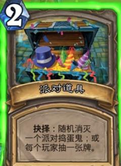 炉石传说乱斗新年庆典怎么玩 新年庆典全阶段卡牌介绍攻略