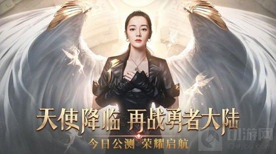 荣耀大天使荣耀女神团称号兑换码