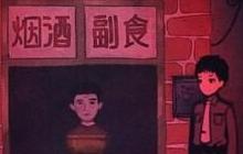 烟火游戏结局是什么意思 烟火游戏最后陈老师死了吗