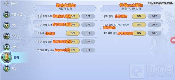 Gran Saga中文设置教程