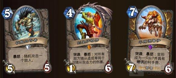 炉石传说最新扩展包贫瘠之地的锤炼震撼发布 全新版本卡包速览