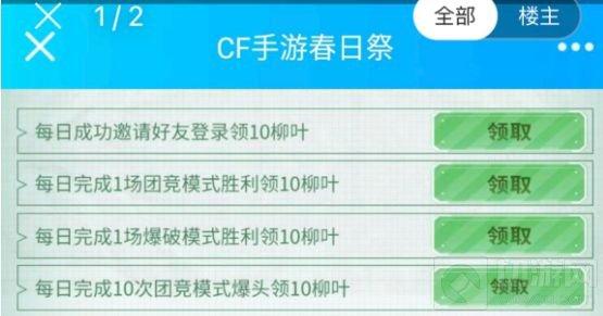 cf手游春日祭活动链接入口一览