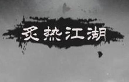 炙热江湖掌门怎么玩 炙热江湖1.0.7版本掌门玩法流程攻略