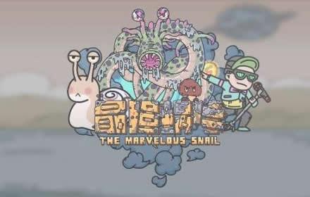 最强蜗牛3月16日密令是什么 最强蜗牛最新3月16日密令一览
