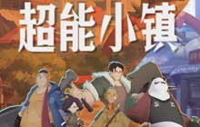 热血国漫风创新游戏 超能小镇开启核心玩法首测