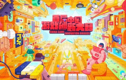 首届中国游戏创新大赛确认参展ChinaJoy BTOC展区