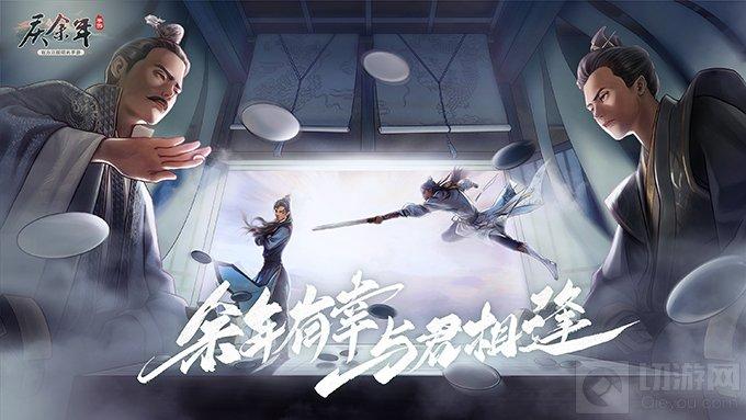 庆余年手游8.18青梅测试震撼开启 玩法抢先揭秘