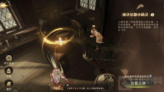 哈利波特魔法觉醒黑魔法防御课在哪上 黑魔法防御课怎么过