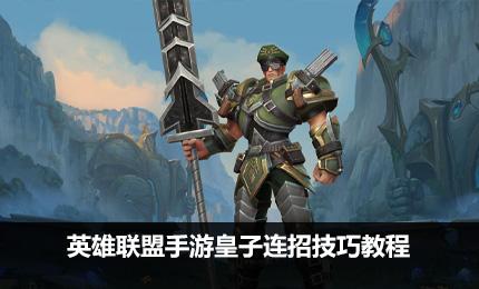 英雄联盟手游皇子连招技巧教程