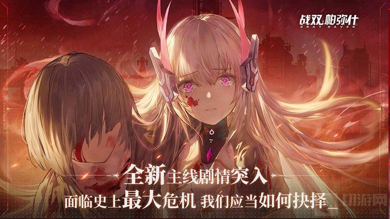战双帕弥什官网最新版