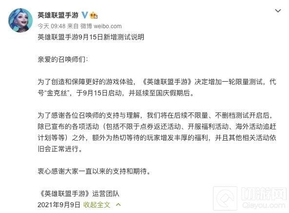 英雄联盟手游延期怎么回事 新增9月15日限量测试延期说明