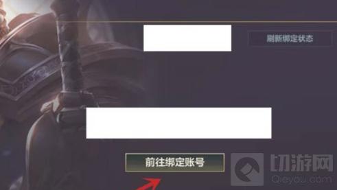 英雄联盟手游峡谷新程怎么解绑 峡谷新程端游账号解绑方法