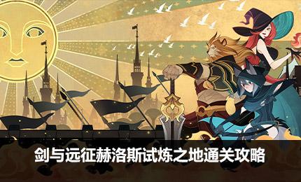 剑与远征赫洛斯试炼之地通关攻略
